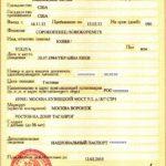 Виза в Россию - Приглашения для иностранцев